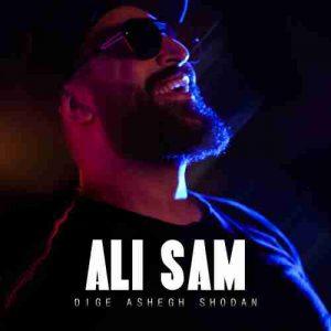 متن آهنگ دیگه عاشق شدن علی سام