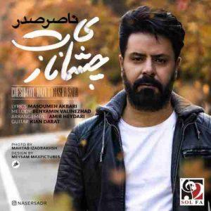 متن آهنگ چشمای نازت ناصر صدر
