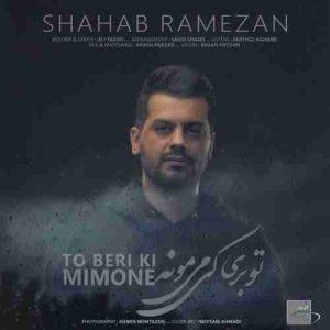 متن آهنگ تو بری کی می مونه شهاب رمضان