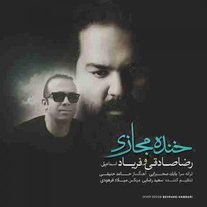 متن آهنگ خنده مجازی رضا صادقی
