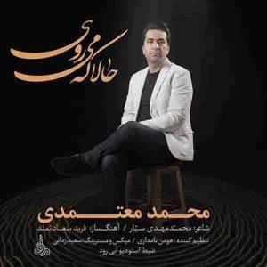 متن آهنگ حالا که میروی محمد معتمدی
