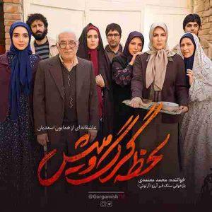 متن آهنگ لحظه گرگ و میش محمد معتمدی