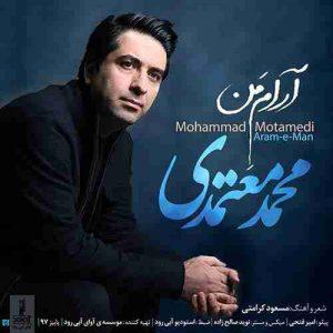 متن آهنگ آرام من محمد معتمدی