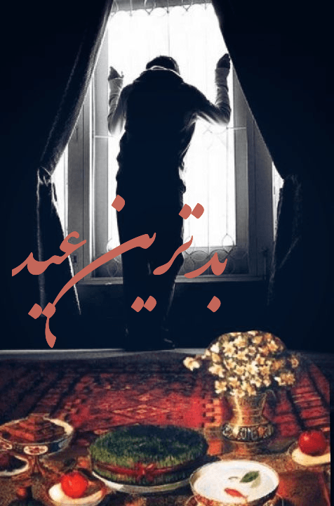 متن آهنگ پاپ جدید به نام بدترین عید