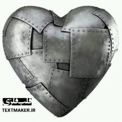 تکست پاپ جدید به نام قلب فلزی